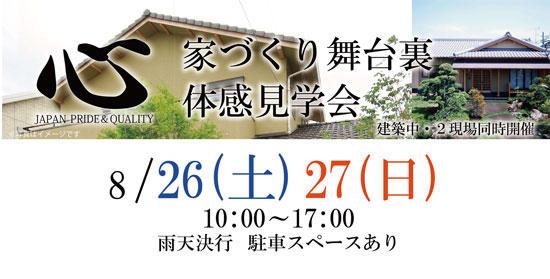 家づくり舞台裏 体感見学会【2017・8/26.27】