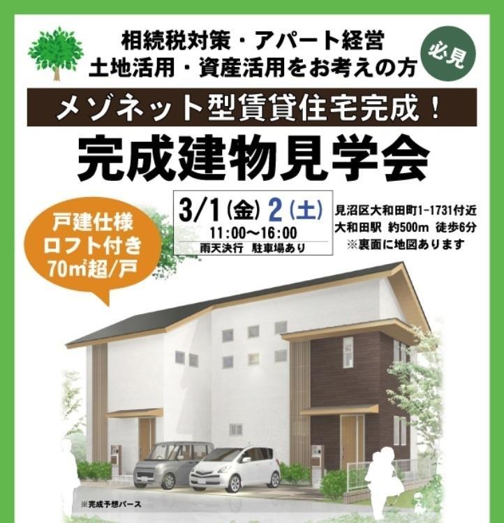 190301細沼様PHP見学会チラシ-おもて190217 - コピー.jpg