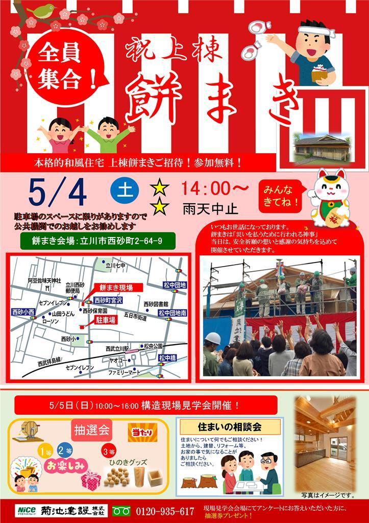 餅まき&5月イベントチラシ.jpg