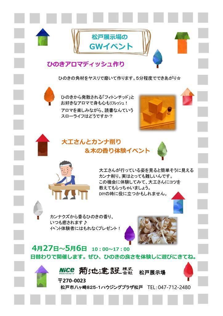 20190420  GW松戸展示場イベントチラシ_000001.jpg