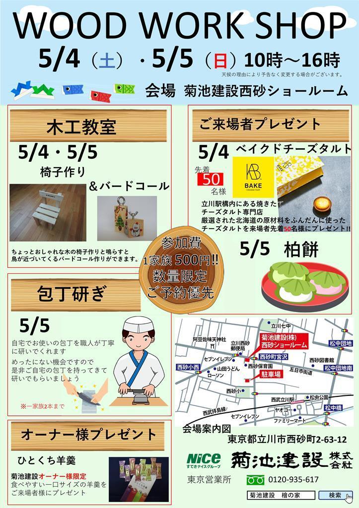 5月営業所イベント.jpg