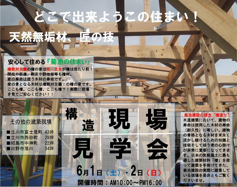 世取山様邸 構造現場見学会チラシ うえ.jpg