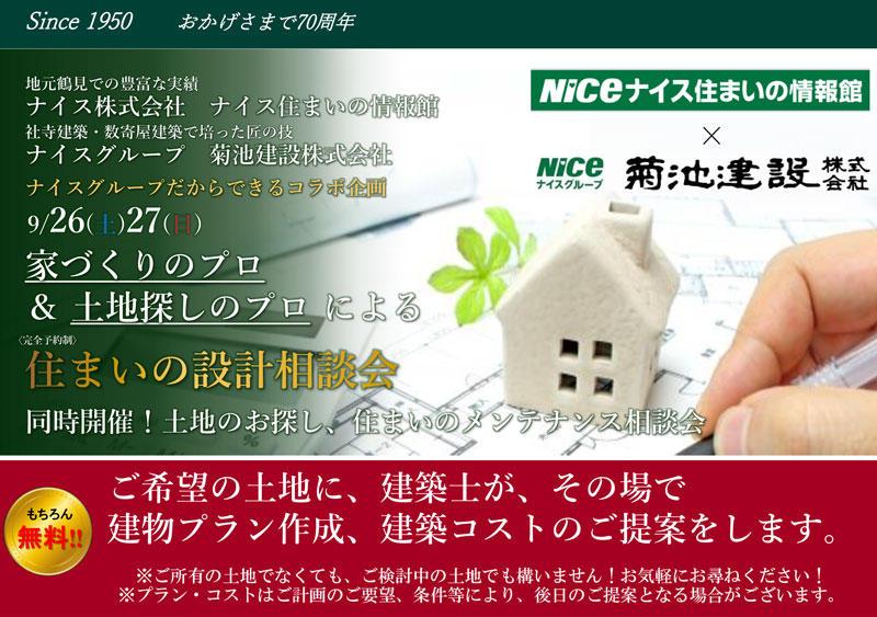 【2020・9/26.27】住まいの設計相談会