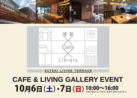 CAFE & LIVING GALLERY イベント 【2018・10/6.7】