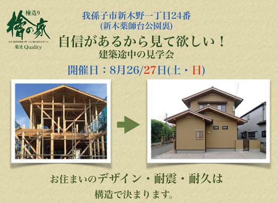 我孫子市・建築途中の見学会【8/26.27】