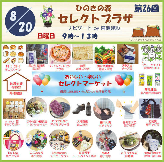 shizuoka_290820_01.jpg