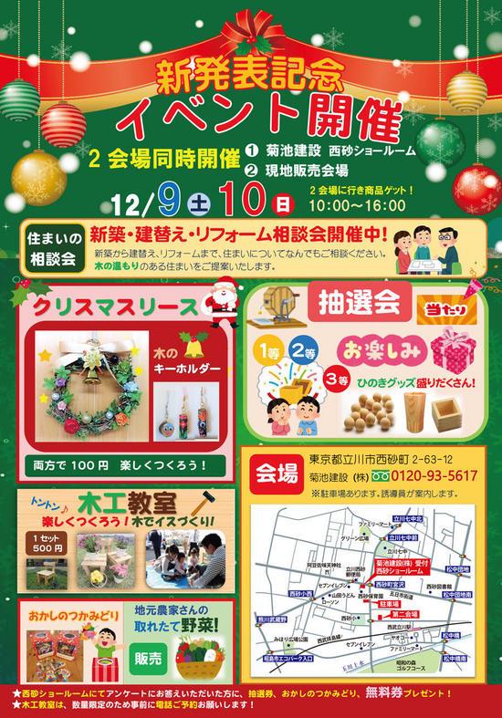 西砂ショールーム・冬のイベント開催【2017・12/9.10】