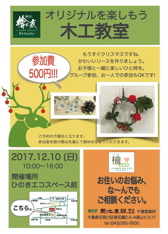 クリスマスリースを作る木工教室 【2017・12/10】