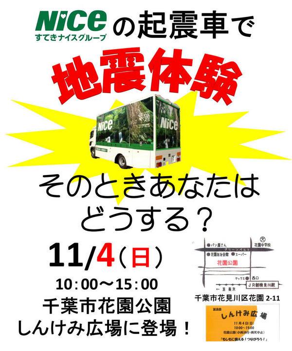 NICEの起震車で地震体験 【2018・11/4】