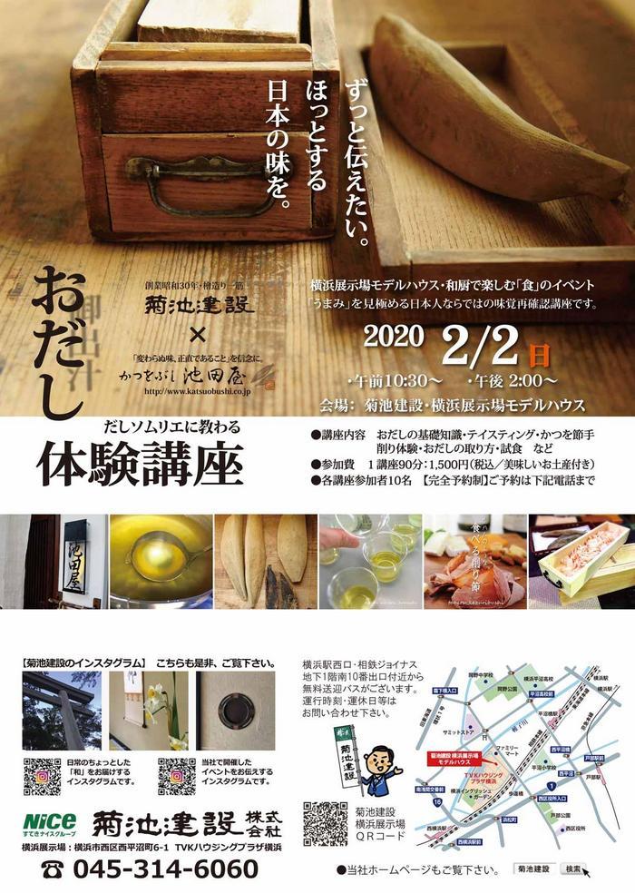 横浜展示場 「おだし」体験講座 【2020・2/2】