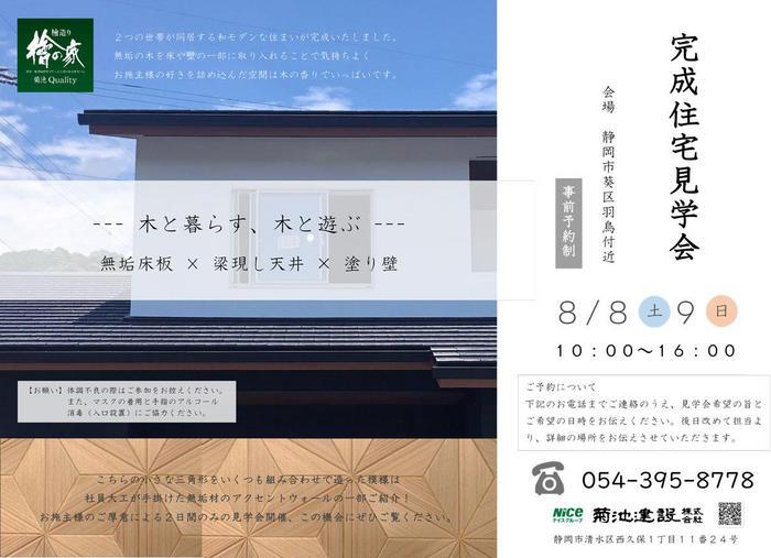 【2020・8/8.9】完成住宅見学会
