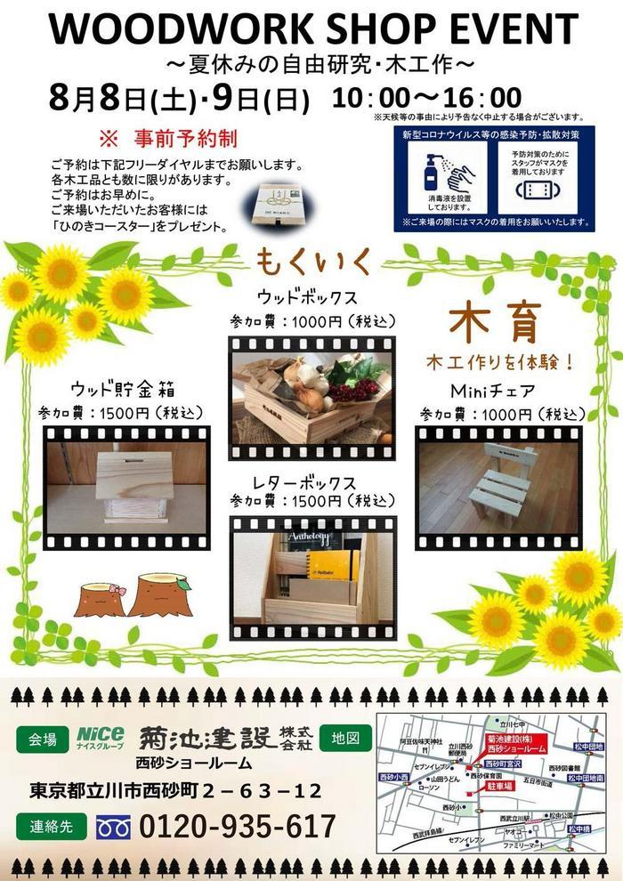 立川市西砂町 WOOD WORK SHOP【2020・8/8.9】