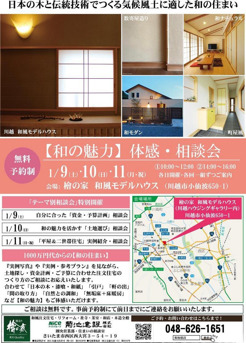kawagoe_20210109.jpg
