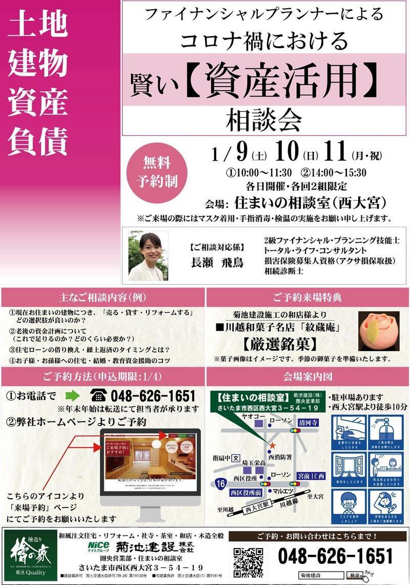 saitama_20210109.jpg