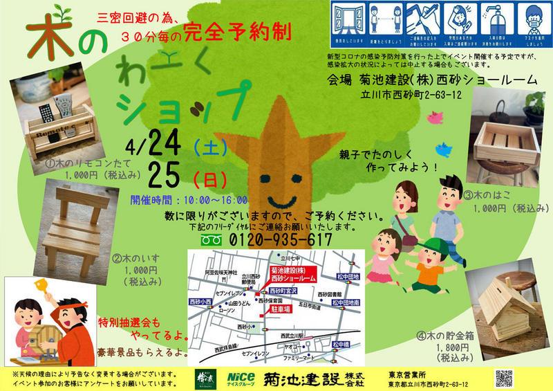 【2021・4/24.25】WOOD WORKSHOP