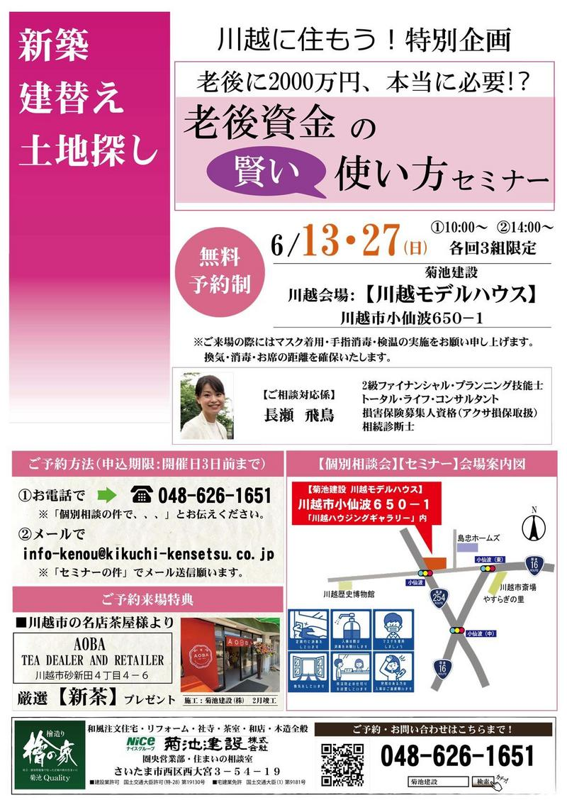 【2021・6/13.27】老後資金の賢い使い方セミナー