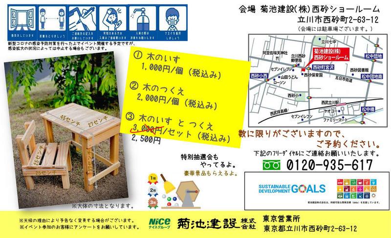 tokyo_20210626_02.jpg