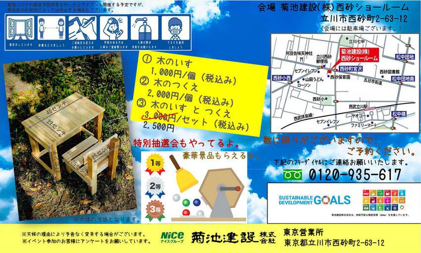 tokyo_20210828_02.jpg