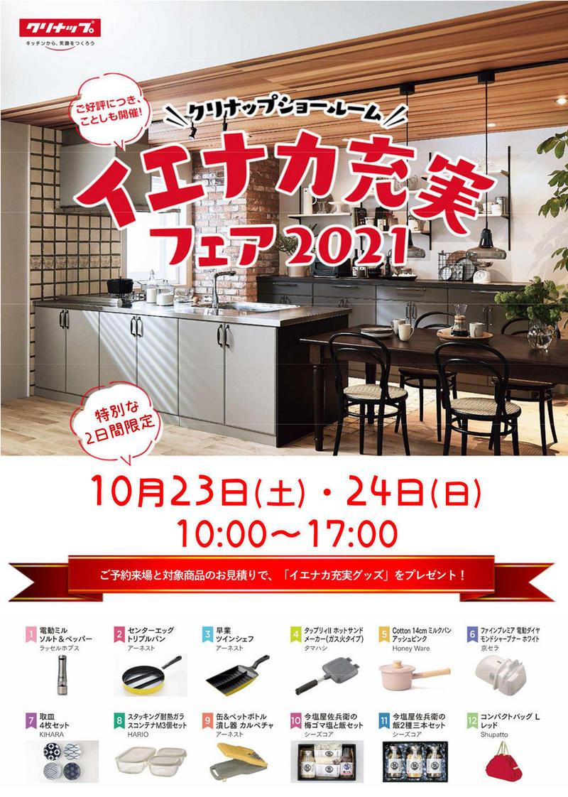tokyo_20211023_01.jpg