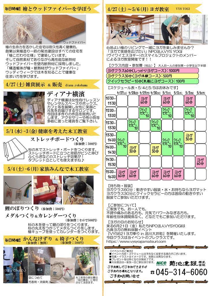 【入稿最終02】GW木と健康裏_201900406ヨガ_000001.jpg