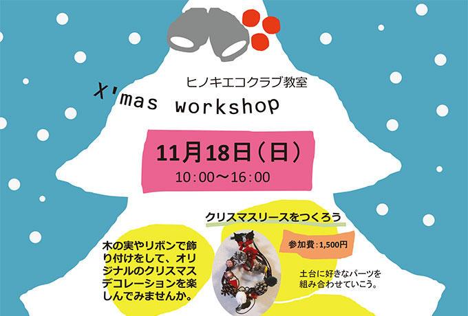 ヒノキエコクラブ X'mas Workshop 【2018・11/18】1
