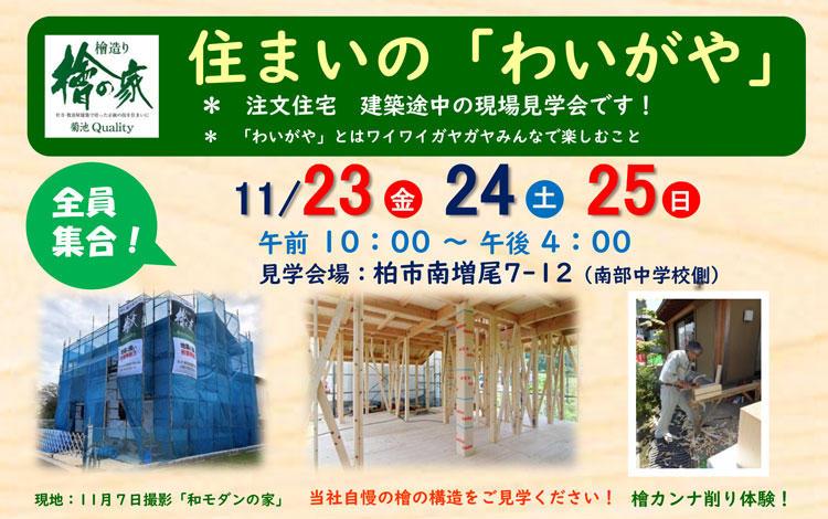 住まいの「わいがや」現場見学会 【2018・11/23.24.25】