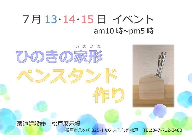 松戸展示場19.7.13-15イヘ゛ントHP_000001.jpg