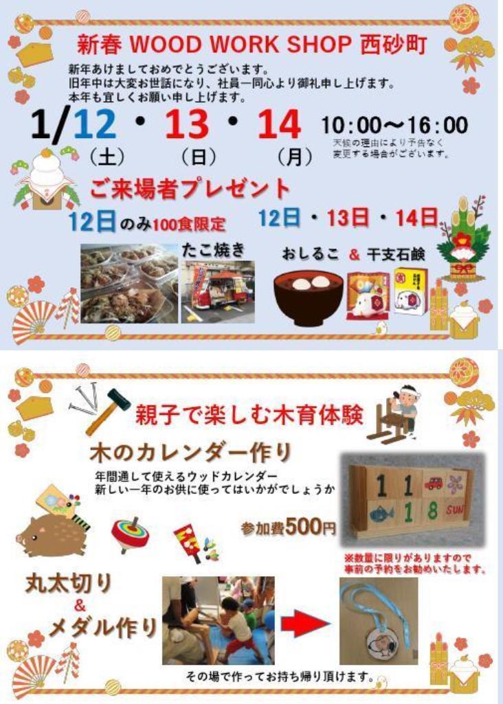 event_tokyo_201901-1.jpg