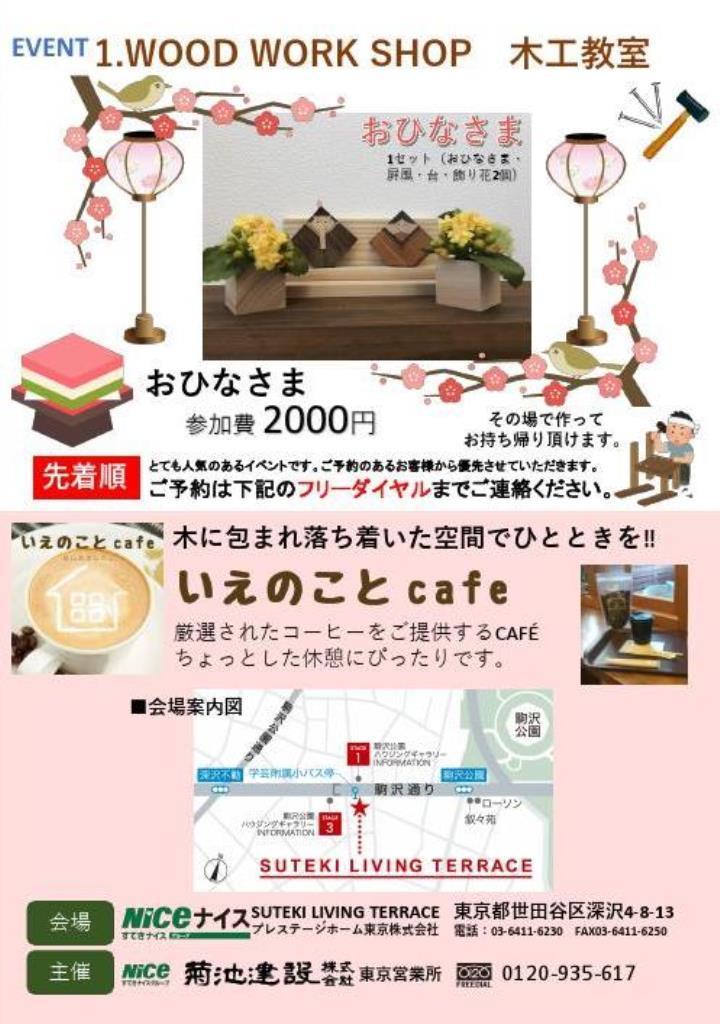 event_tokyo_201902-2.jpg