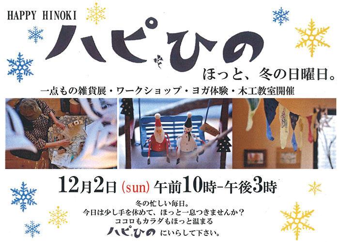 ハピひの happy hinoki 開催 【2018・12/2】