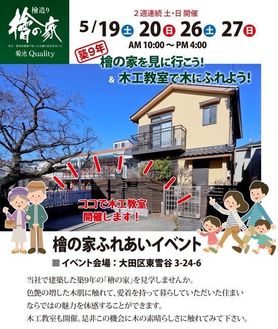 〈築9年〉檜の家・見学&木工教室 【2018・5/19.20.26.27】