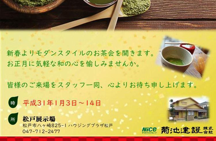 松戸のモダンお茶会 開催【2019・1/3~14】2