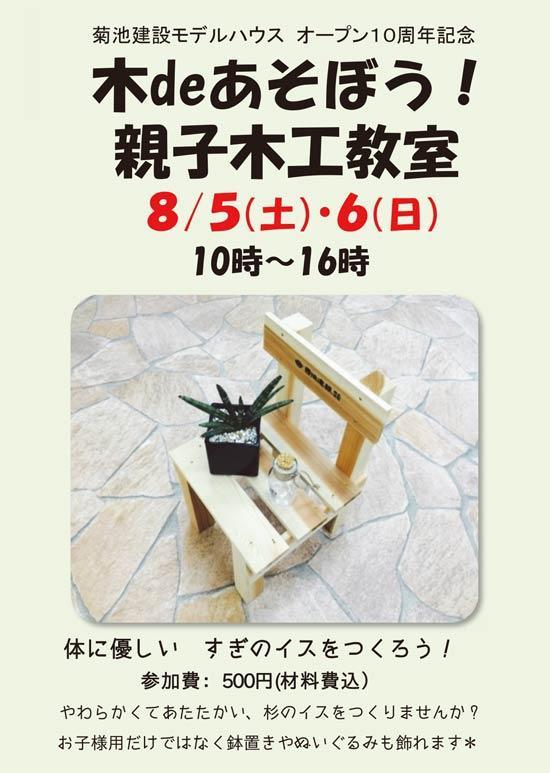 木deあそぼう! 親子木工教室【2017・8/5.6】