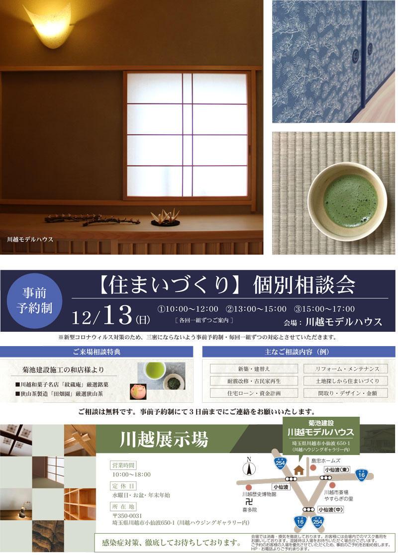 【2020・12/13】住まいづくり個別相談会