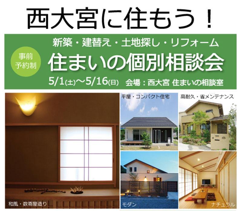 saitama_202105_01.jpg
