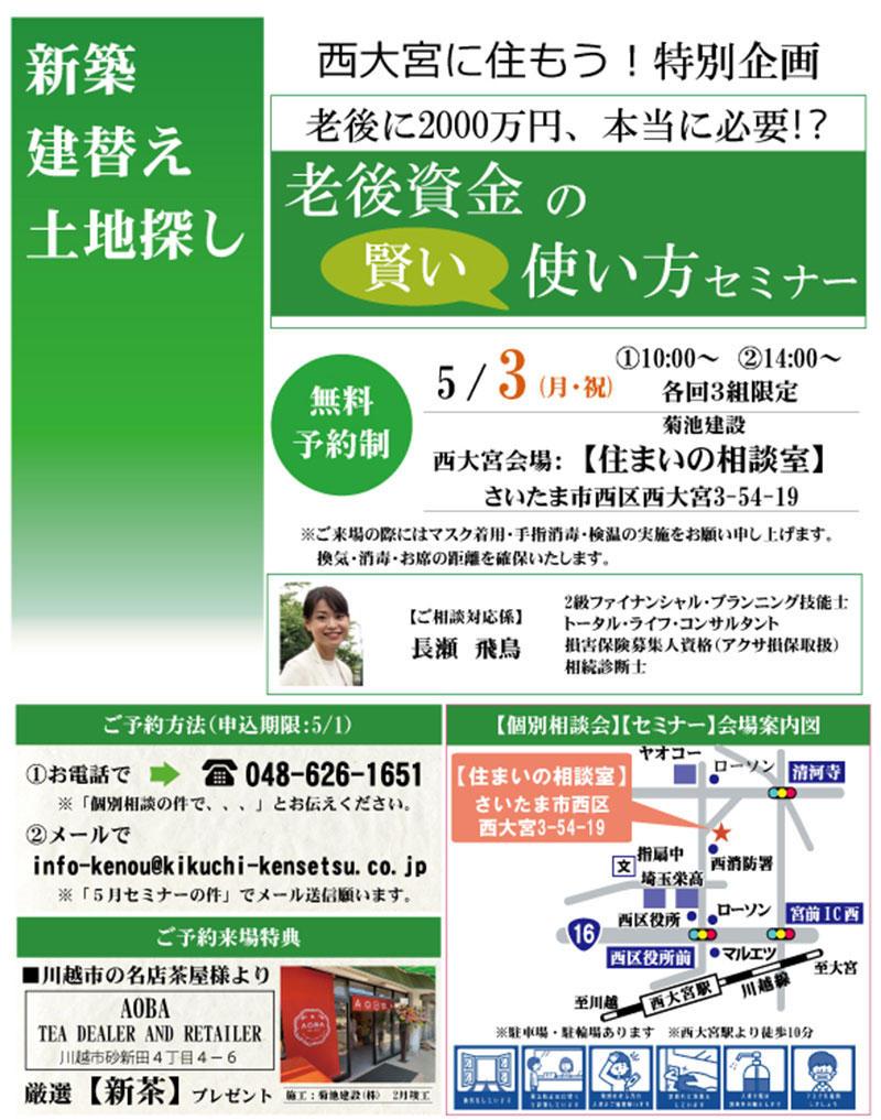 saitama_202105_02.jpg