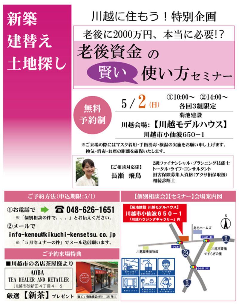 saitama_202105_04.jpg