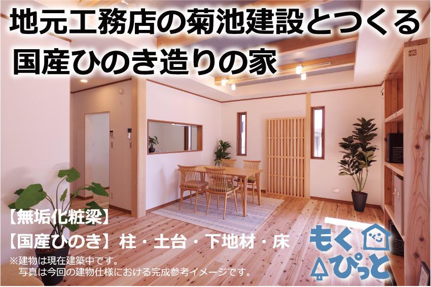 【2021・9/18.19】ひのきたっぷり建築中建物 体感・見学会