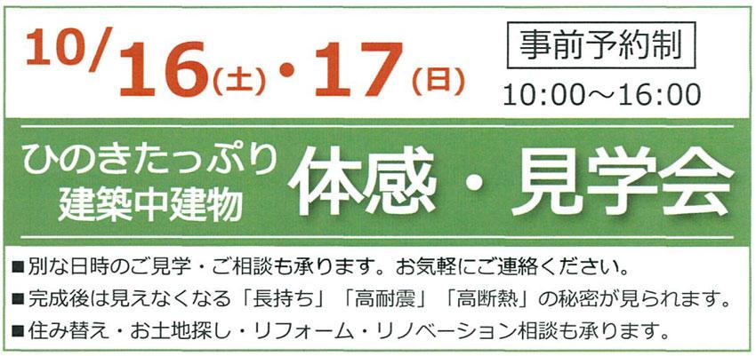 saitama_20211016_02.jpg