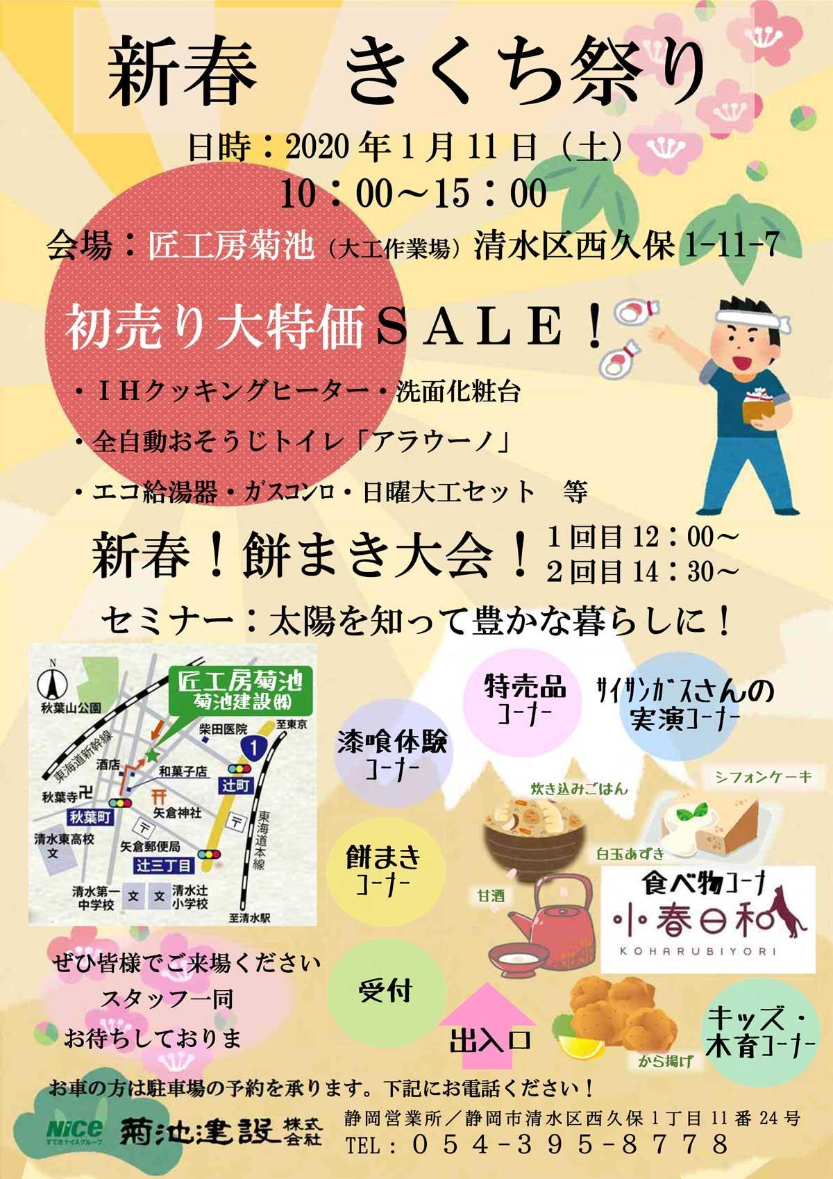 shizuoka_20200111_001.jpg