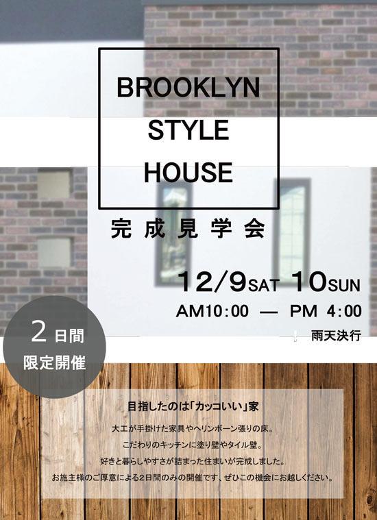 BROOKLYN STYLE HOUSE 完成見学会 【2107・12/9.10】