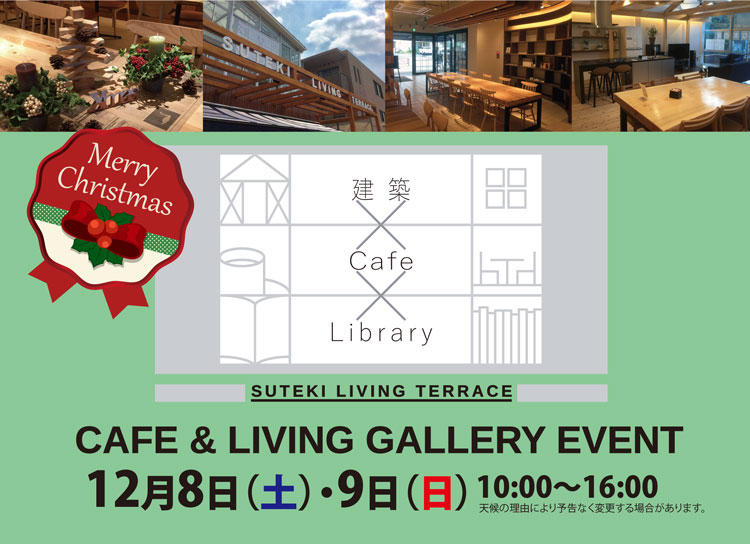 CAFE & LIVING GALLERY イベント 【2018・12/8.9】