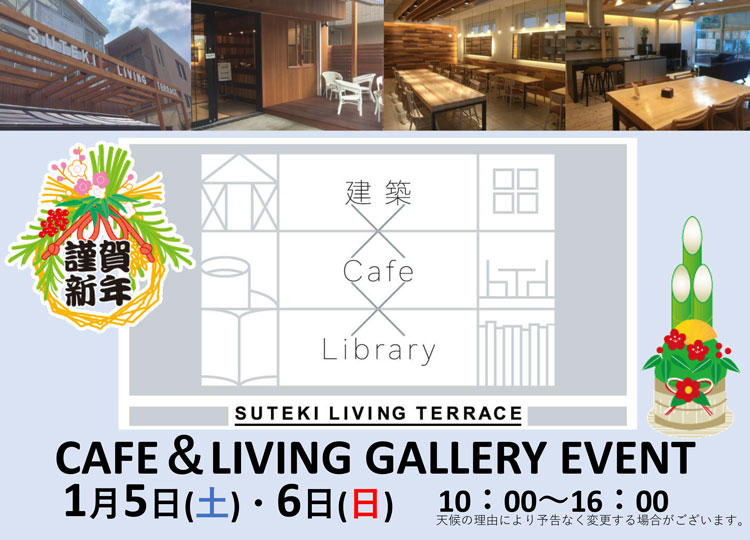 CAFE & LIVING GALLERY 新春イベント 【2019・1/5.6】