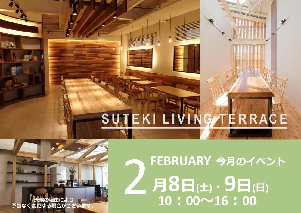 CAFE & LIVING GALLERY イベント 【2020・2/8.9】
