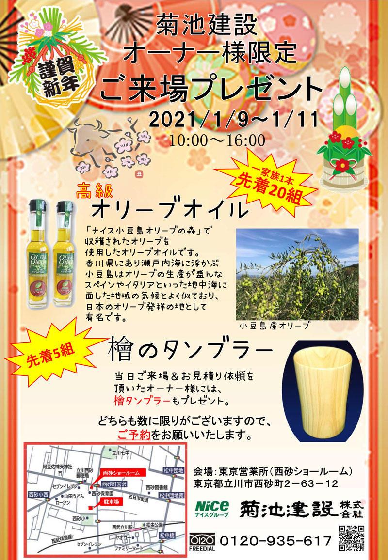 【2021・1/9~11】新春 オーナー様限定ご来場プレゼント