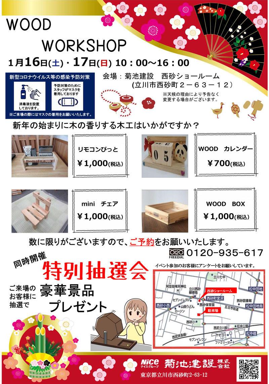【2021・1/16.17】WOOD WORKSHOP &特別抽選会