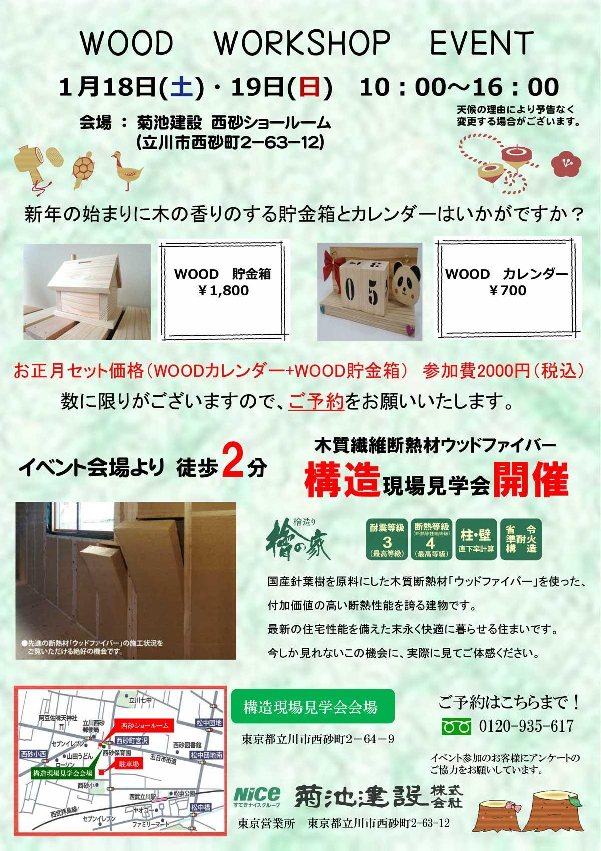 tokyo_20200118_01.jpg