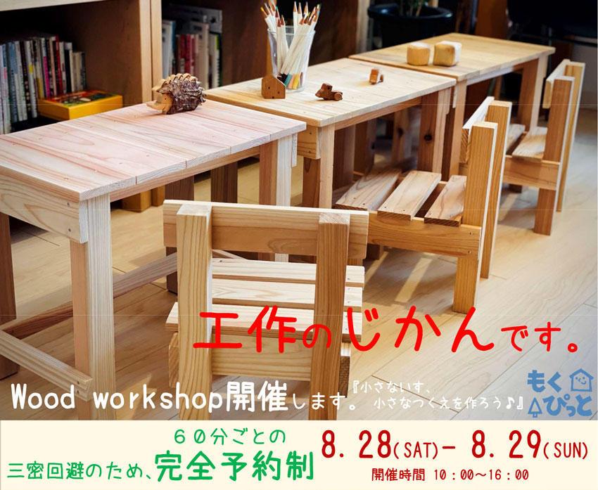 【2021・8/28.29】工作のじかん Wood Workshop 開催