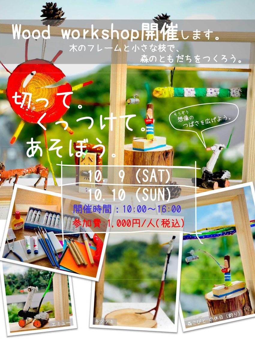 【2021・10/9.10】工作のじかん Wood Workshop 開催