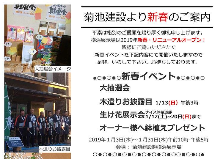 横浜展示場 年始の御案内 【2019・1/3~31】